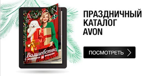 Смотреть каталог AVON онлайн