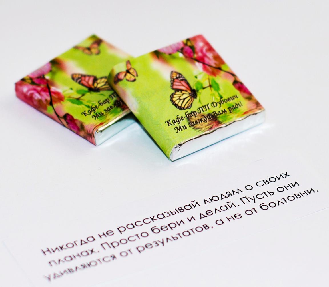 Поздравление к подарку шоколадка 9