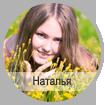 Наташа Игнатенко